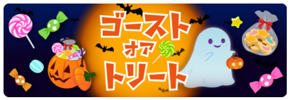 2015_Halloween_G or T_.png